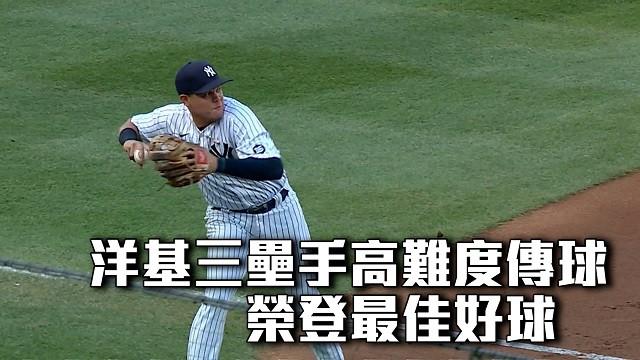 【MLB看愛爾達】美國職棒大聯盟 五大精彩好球大放送 06/06