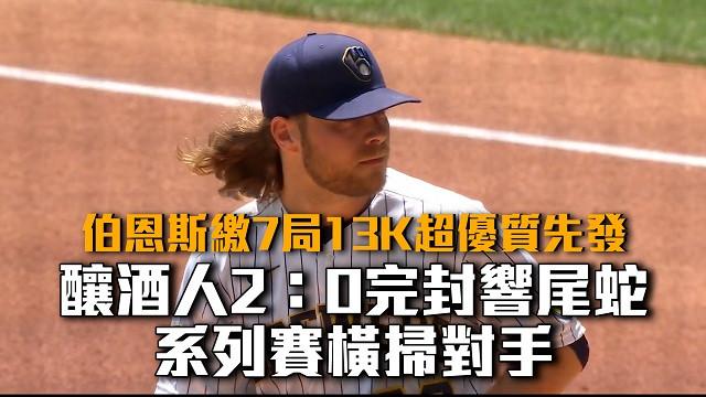 【MLB看愛爾達】伯恩斯7局飆13K 釀酒人2:0完封響尾蛇 06/07