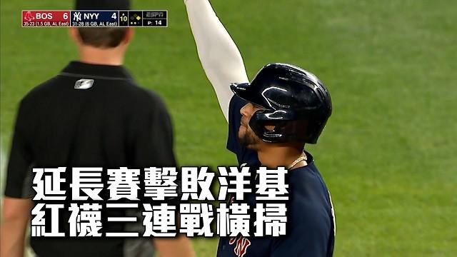 【MLB看愛爾達】延長賽擊敗洋基 紅襪三連戰橫掃 06/07