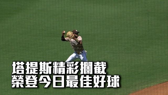 【MLB看愛爾達】美國職棒大聯盟 五大精彩好球大放送 06/07