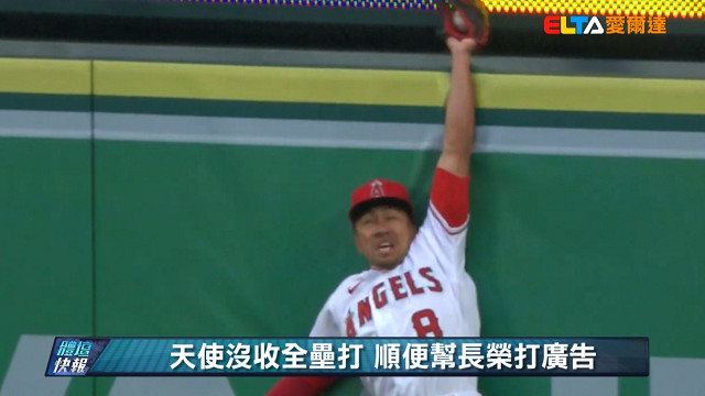【MLB看愛爾達】MLB五大好球 天使人神幫長榮打廣告 06/08