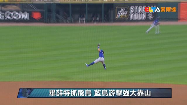 【MLB看愛爾達】MLB五大好球 草上飛美技特別多 06/09
