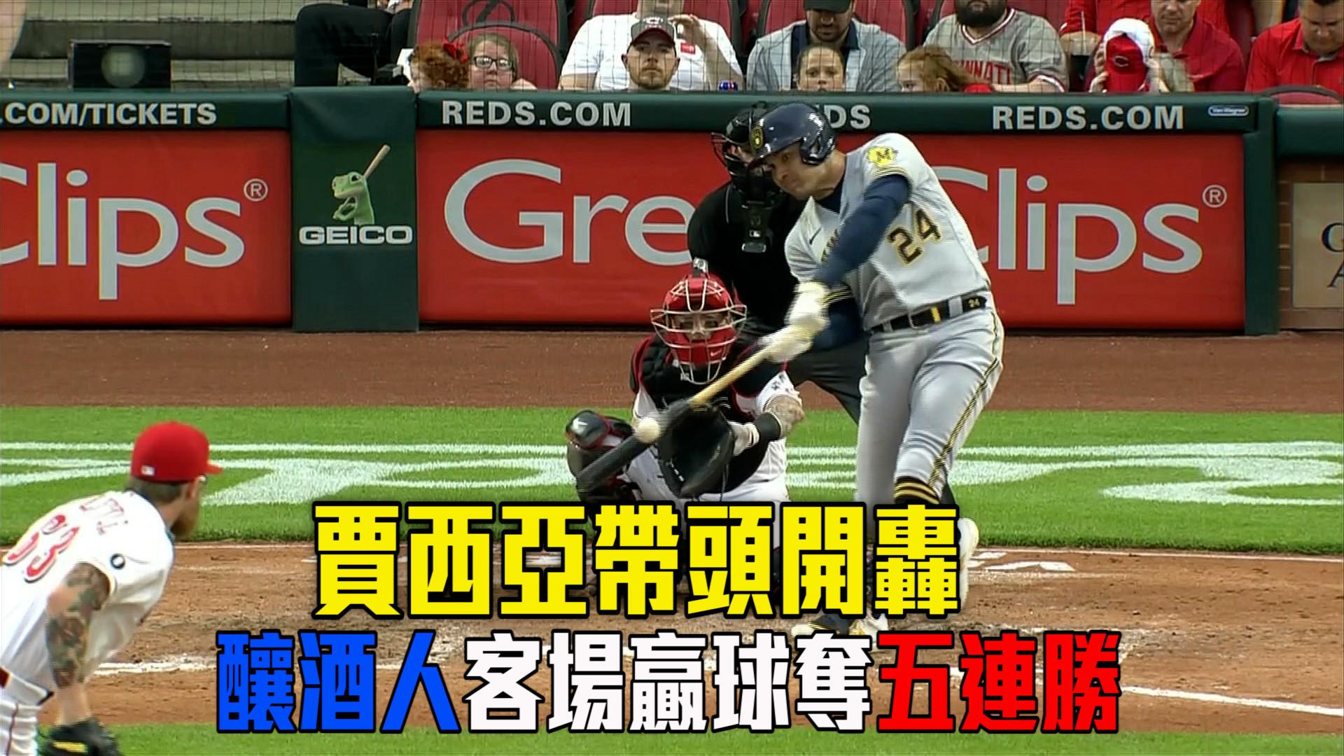 【MLB看愛爾達】賈西亞帶頭開轟 釀酒人力退紅人奪五連勝 06/09