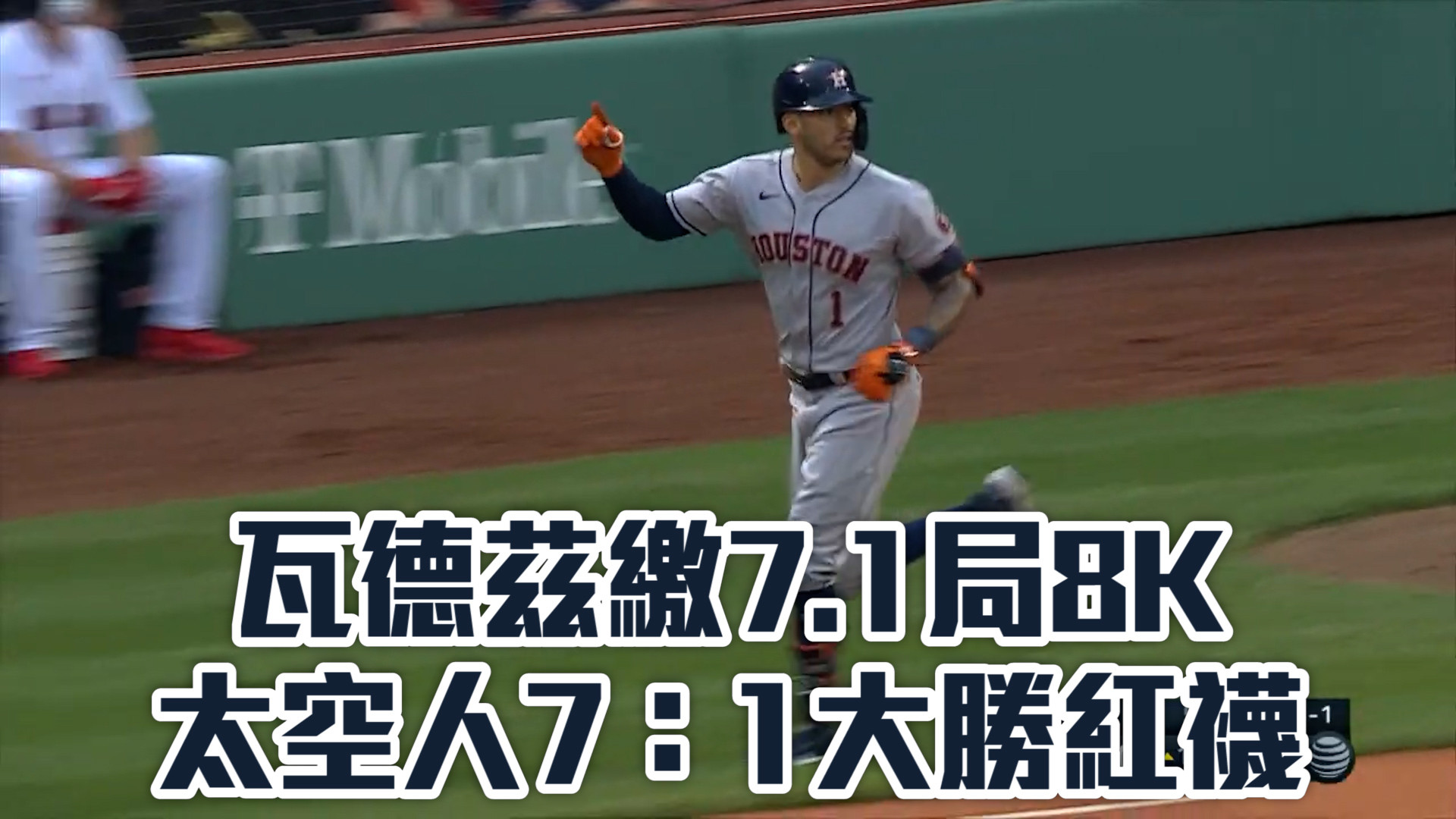 【MLB看愛爾達】瓦德茲7.1局飆8K 太空人7:1大勝紅襪 06/09