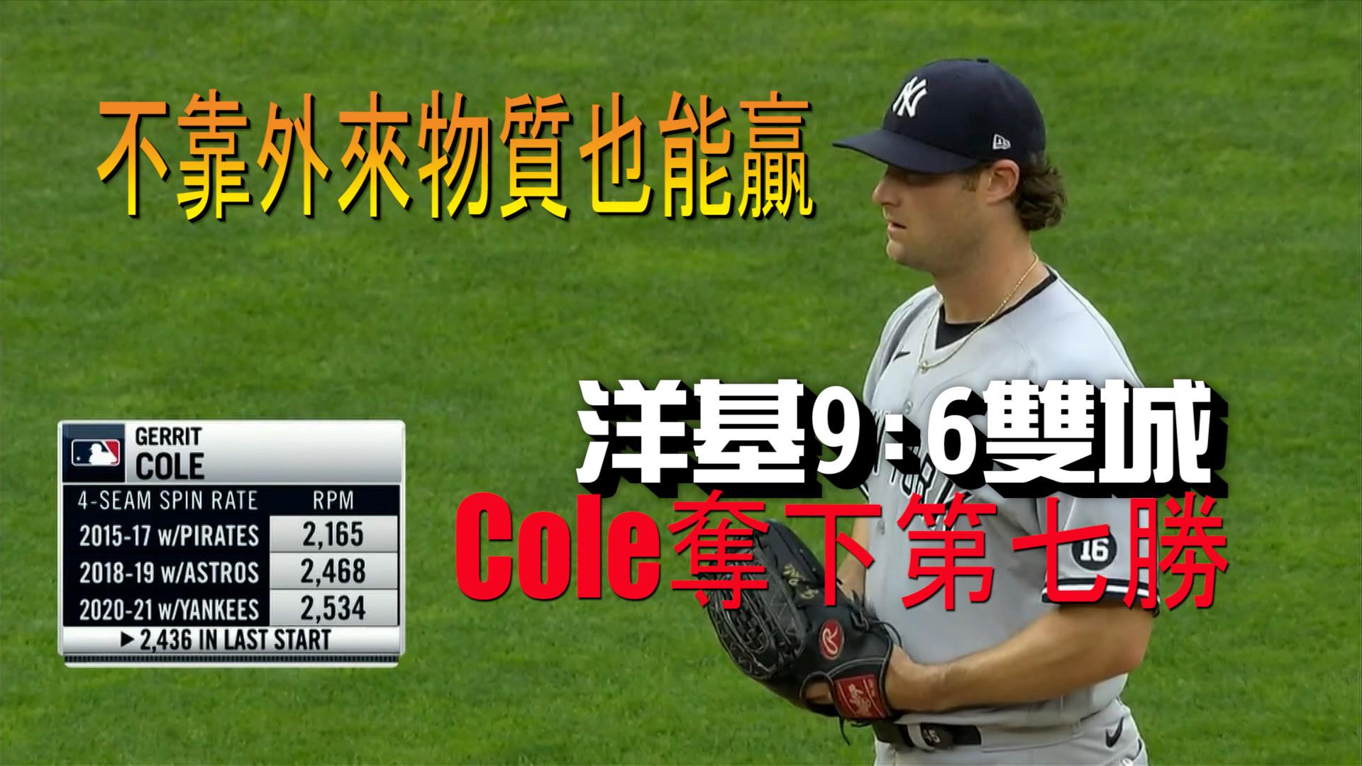 【MLB看愛爾達】MLB柯爾重振雄風 洋基9:6轟垮雙城 06/10