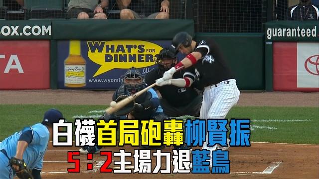 【MLB看愛爾達】白襪首局砲轟柳賢振 5:2主場力退藍鳥 06/11