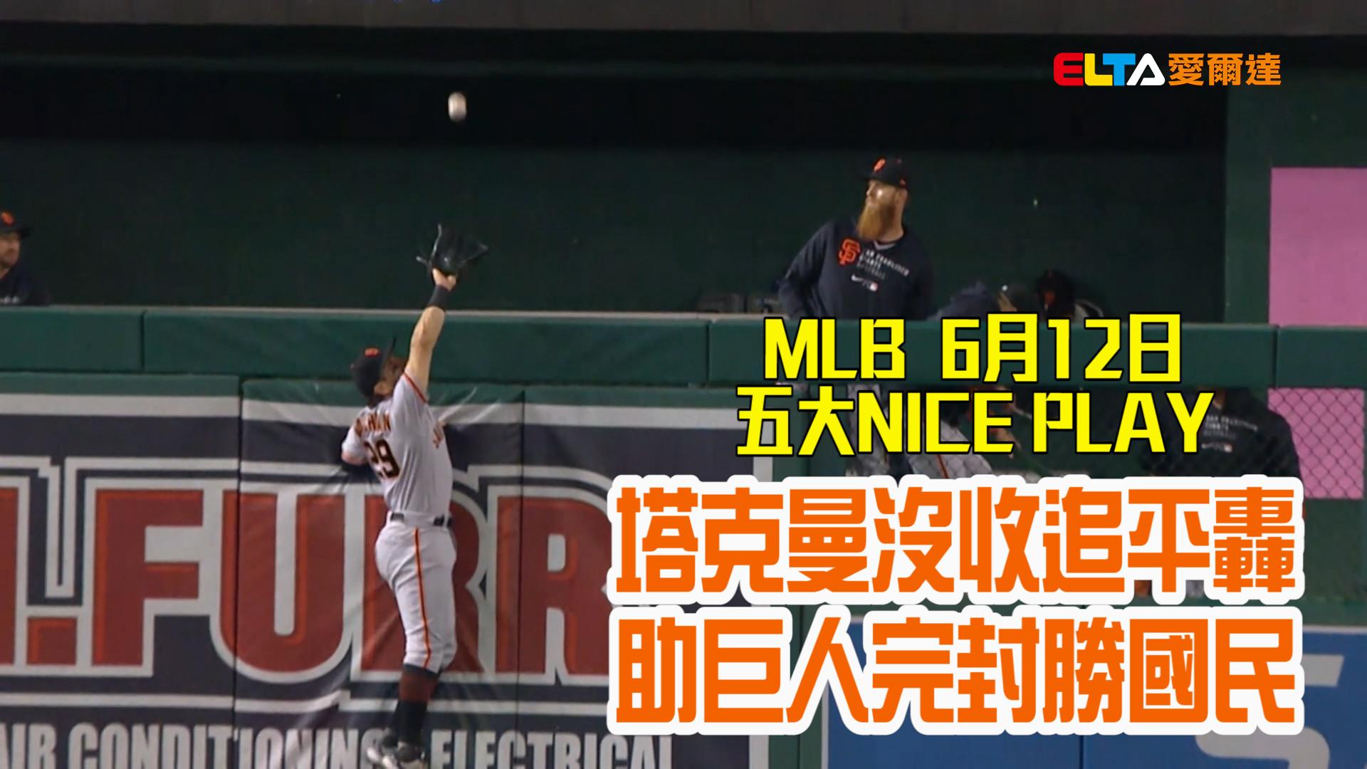 【MLB看愛爾達】台灣時間6月12日 美國職棒精選美技 06/12