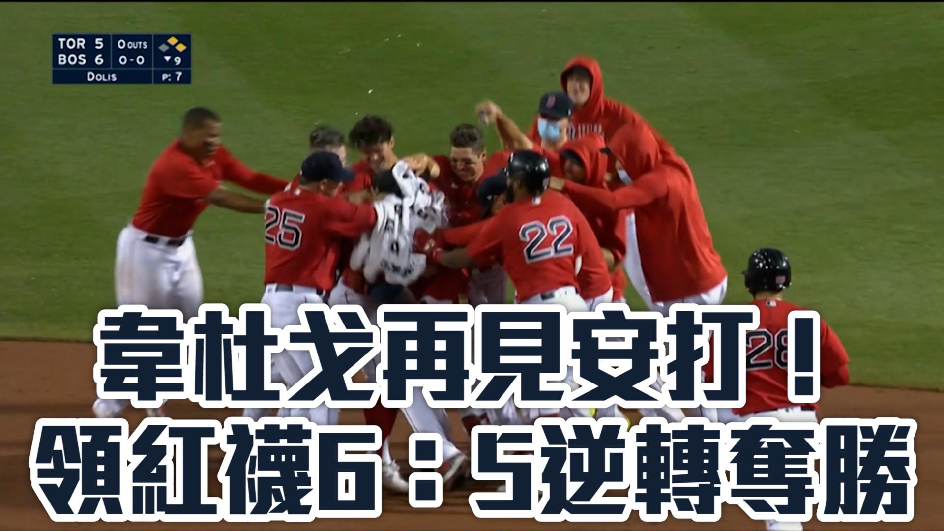 【MLB看愛爾達】韋杜戈再見安打!領紅襪6:5逆轉奪勝 06/12
