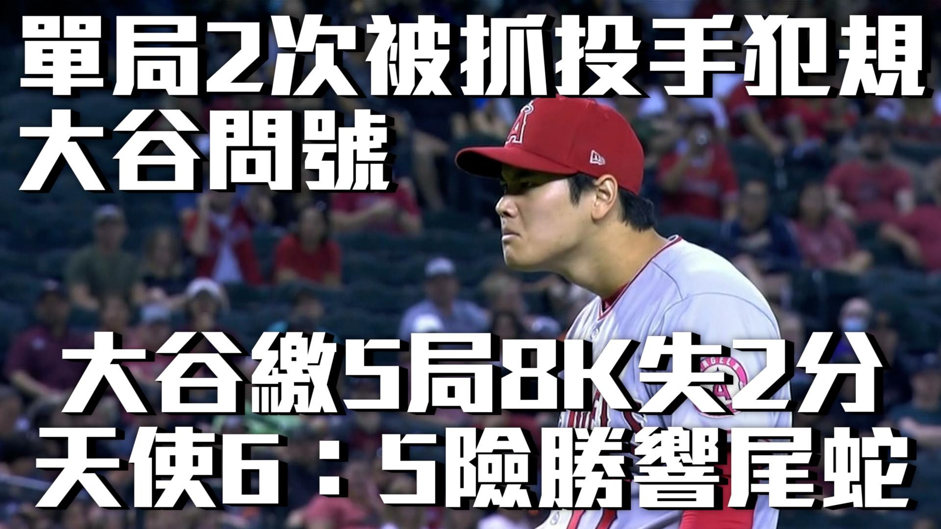 【MLB看愛爾達】大谷繳5局8K失2分 天使6:5險勝響尾蛇 06/12
