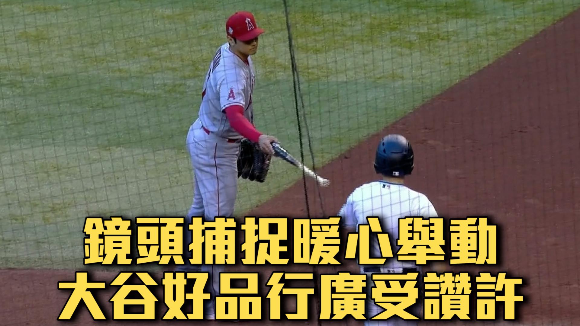 【MLB看愛爾達】大谷不解裁判判決 暖心舉動廣受讚許 06/12