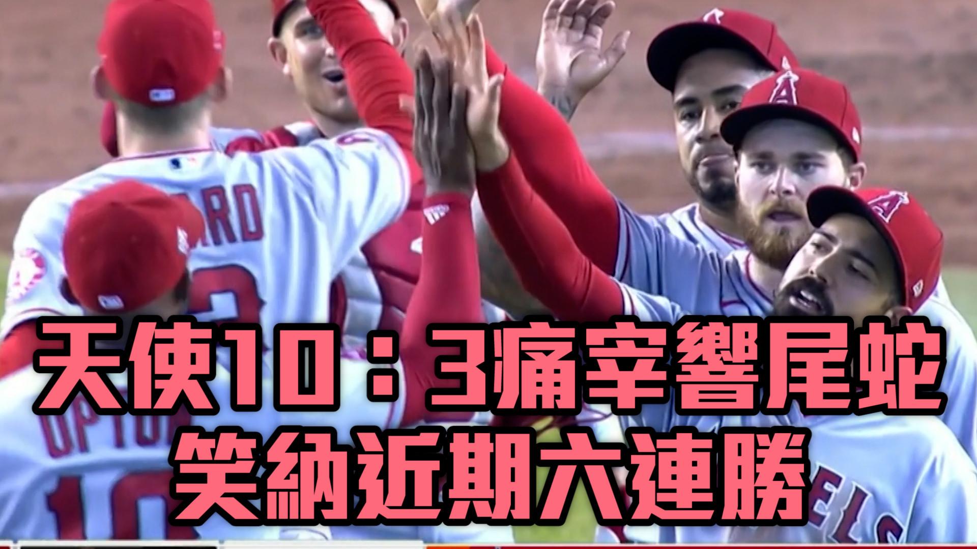 【MLB看愛爾達】天使10:3痛宰響尾蛇 笑納近期六連勝 06/14