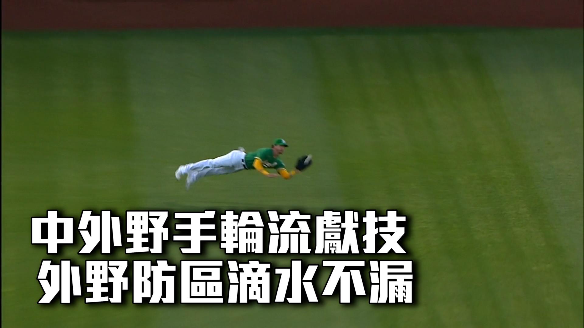【MLB看愛爾達】美國職棒大聯盟 五大精彩好球大放送 06/16