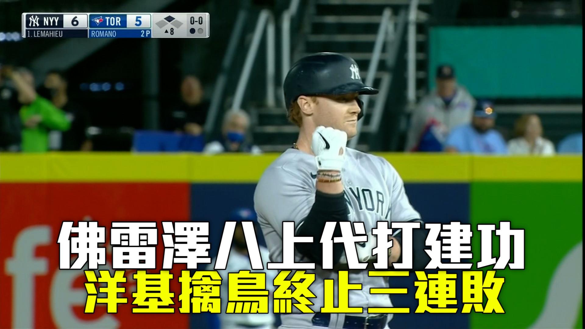 【MLB看愛爾達】洋基投打皆有發揮 後來居上險勝藍鳥 06/16