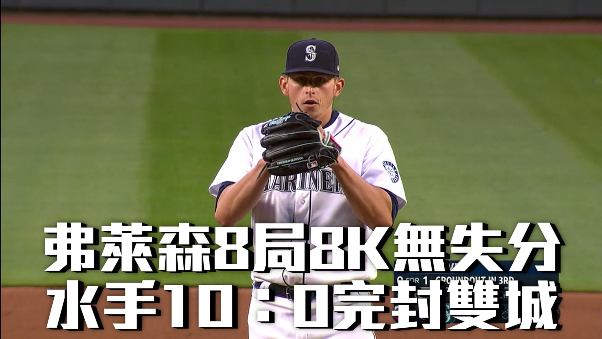 【MLB看愛爾達】弗萊森8局8K無失分 水手10:0完封雙城 06/16