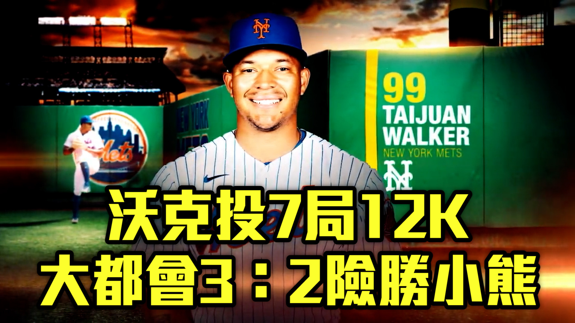 【MLB看愛爾達】沃克投7局狂飆12K 大都會3:2險勝小熊 06/16