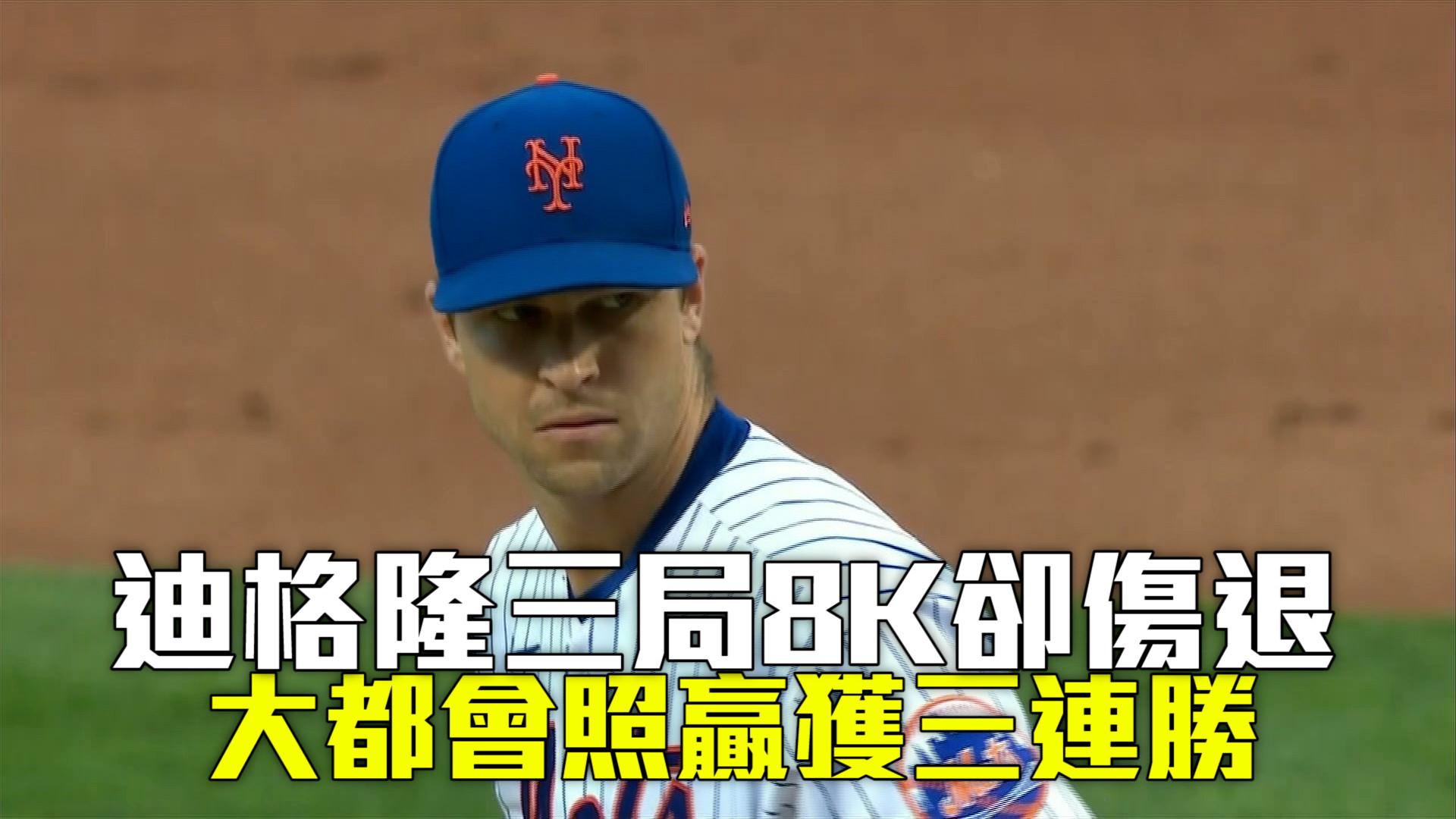 【MLB看愛爾達】迪格隆右肩不適傷退 大都會照贏小熊 06/17