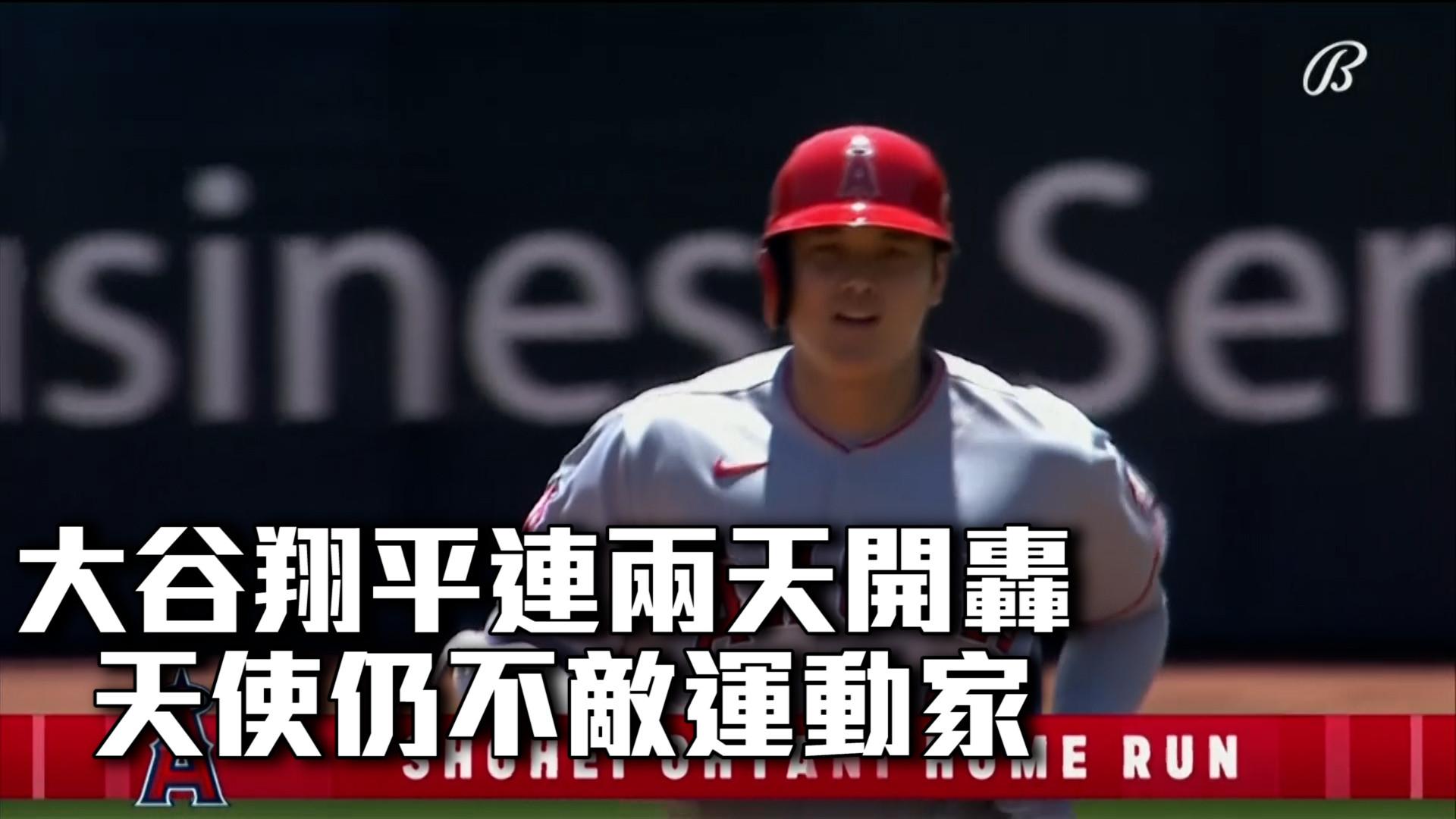 【MLB看愛爾達】大谷翔平連兩天開轟 天使仍不敵運動家 06/17