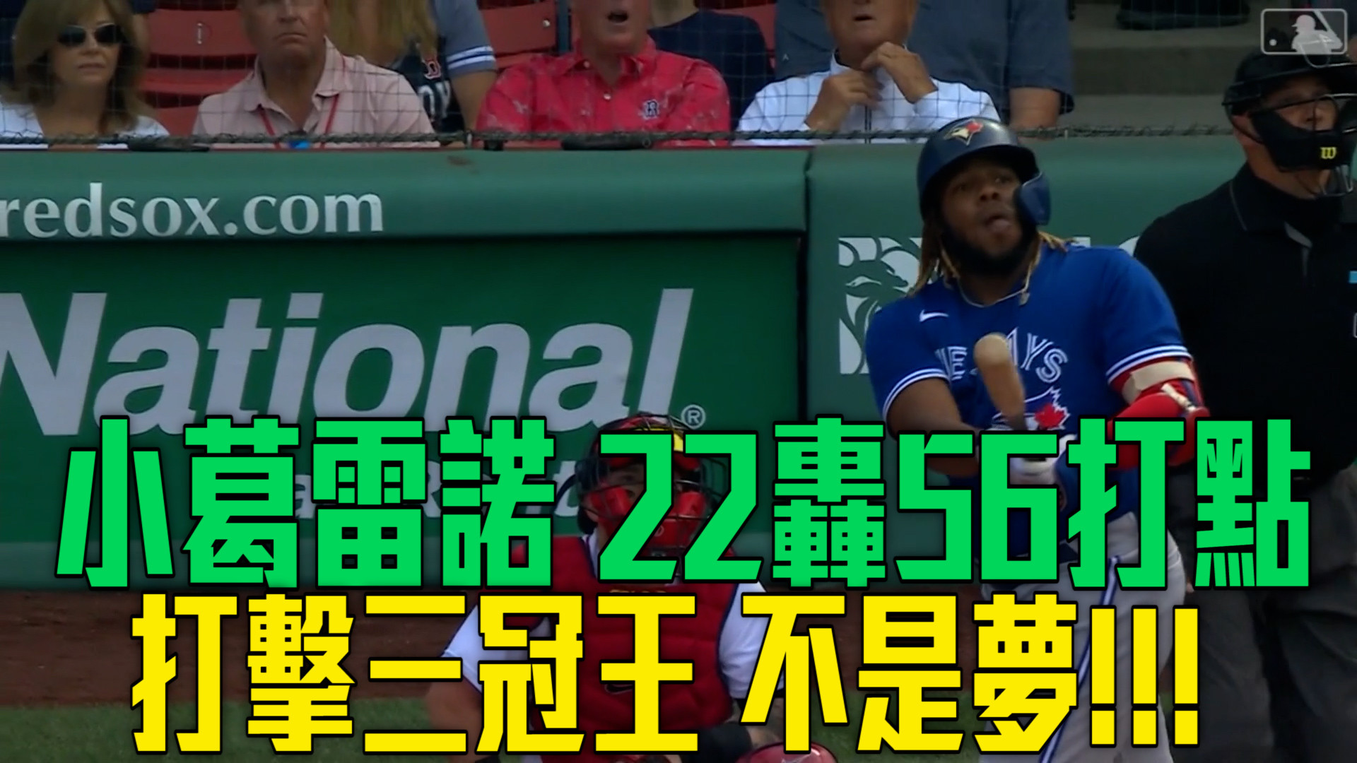 【MLB看愛爾達】挑戰單季三冠王 小葛雷諾近況正夯 06/17