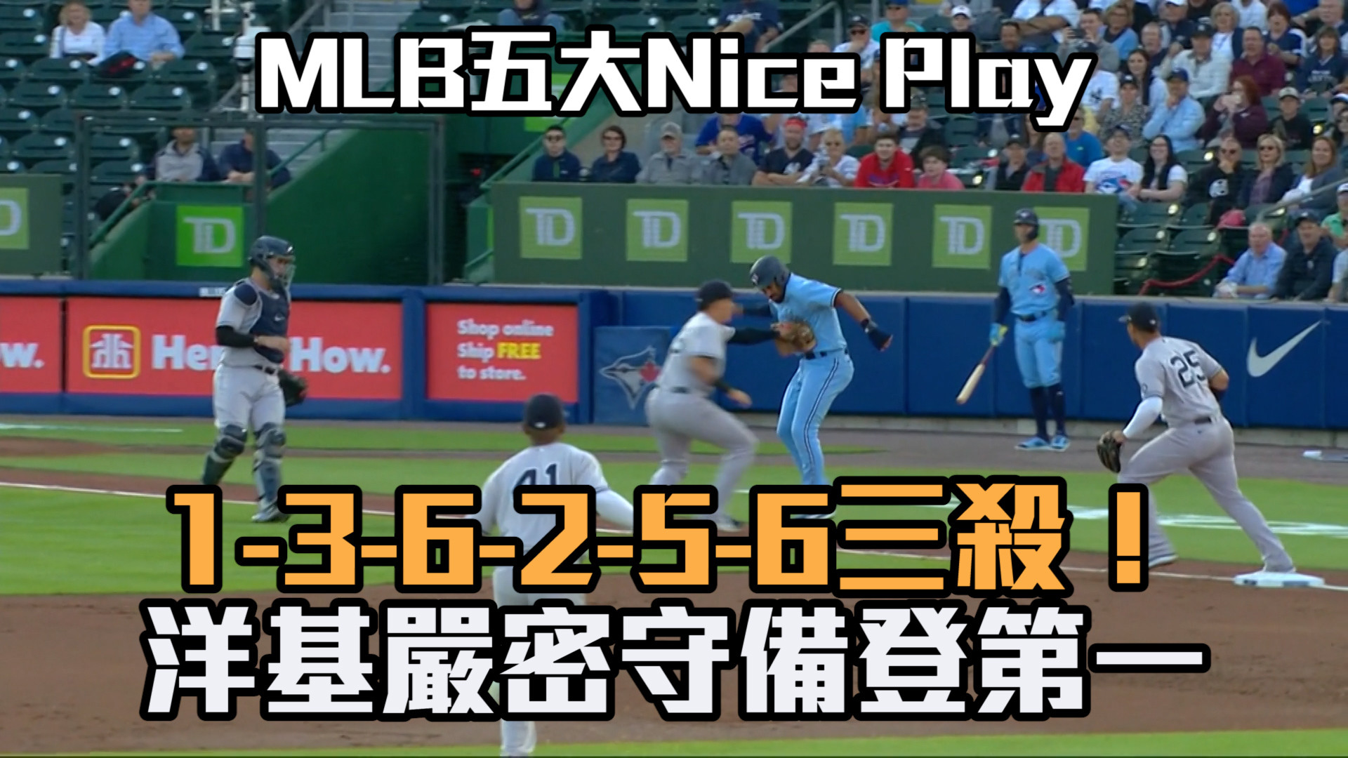 【MLB看愛爾達】MLB五大Nice Play 高難度守備大飽眼福 06/18