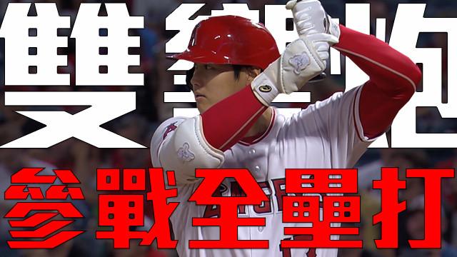【MLB看愛爾達】宣告參加全壘打大賽 大谷翔平の火力展示 06/19