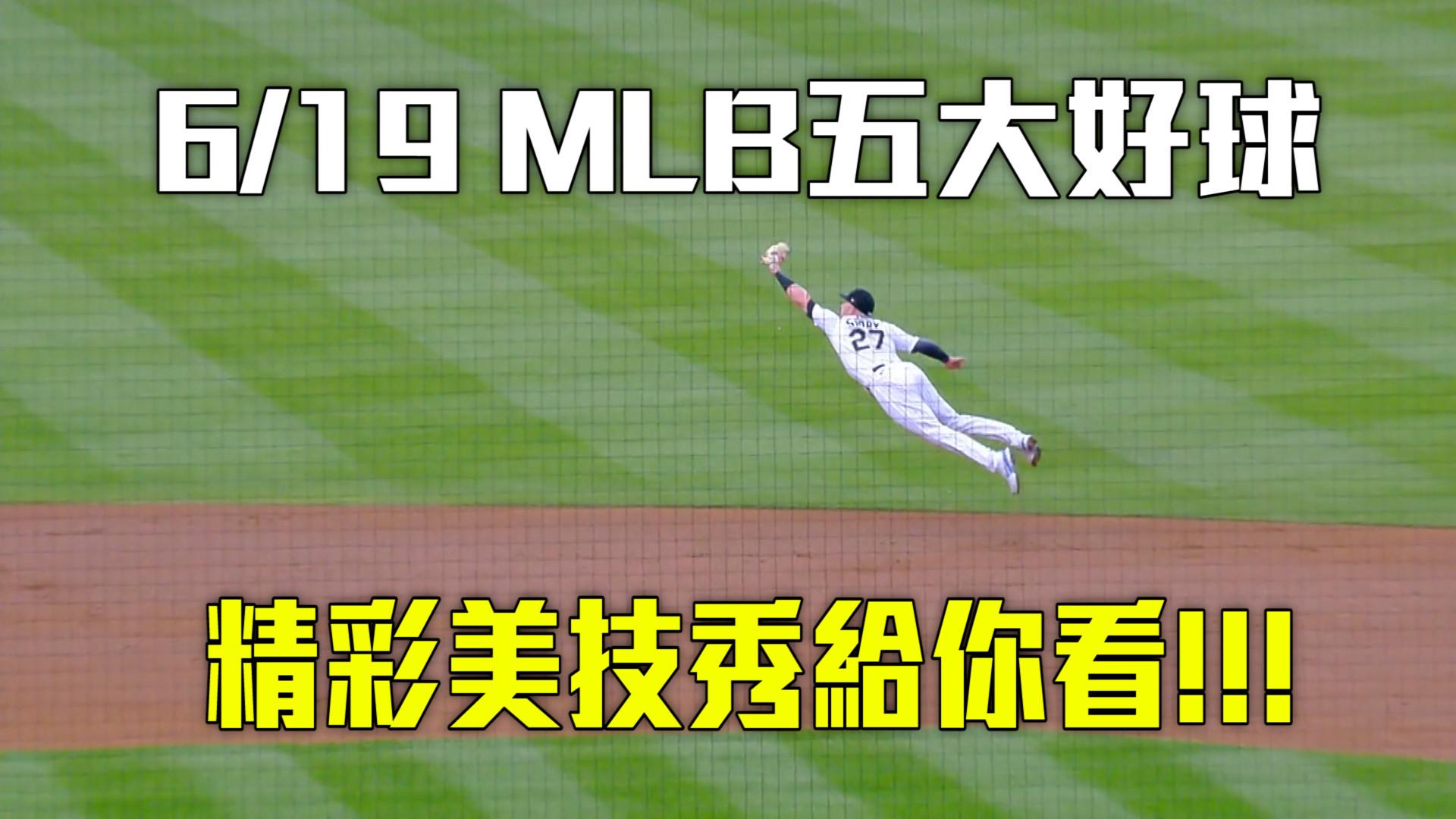 【MLB看愛爾達】MLB本日五大好球 精彩美技秀給你看 06/19
