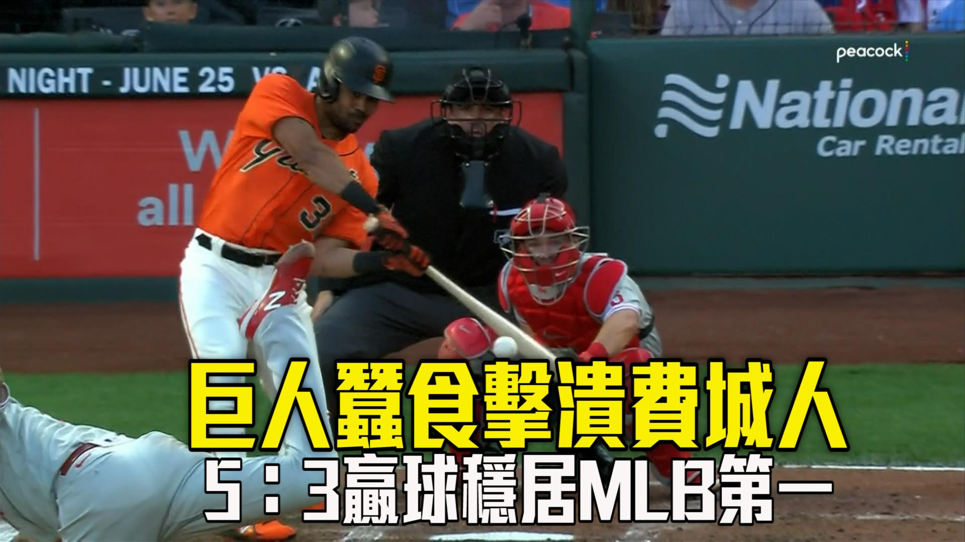 【MLB看愛爾達】奎托QS貝爾特開轟 巨人5:3力退費城人 06/19