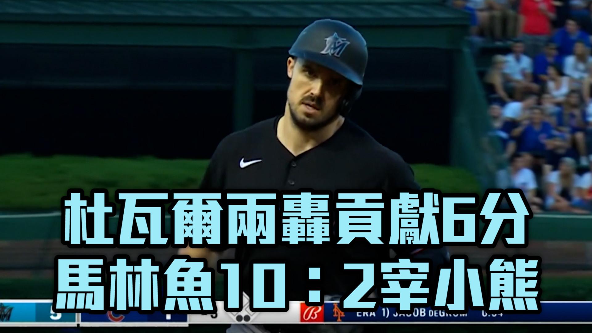【MLB看愛爾達】杜瓦爾兩轟貢獻6分 馬林魚10:2宰小熊 06/19