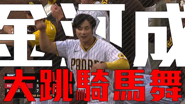 【MLB看愛爾達】超大號紅不讓超前比分! 金河成大跳騎馬舞 06/20