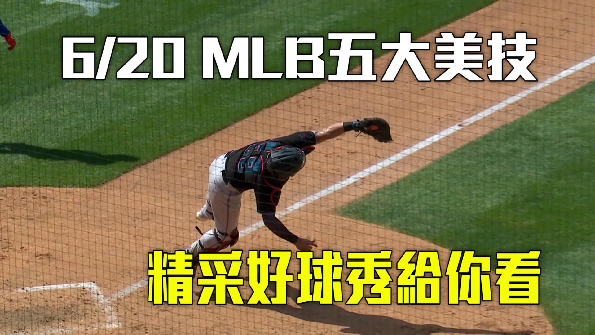 【MLB看愛爾達】MLB五大好球 精彩美技秀給你看 06/20