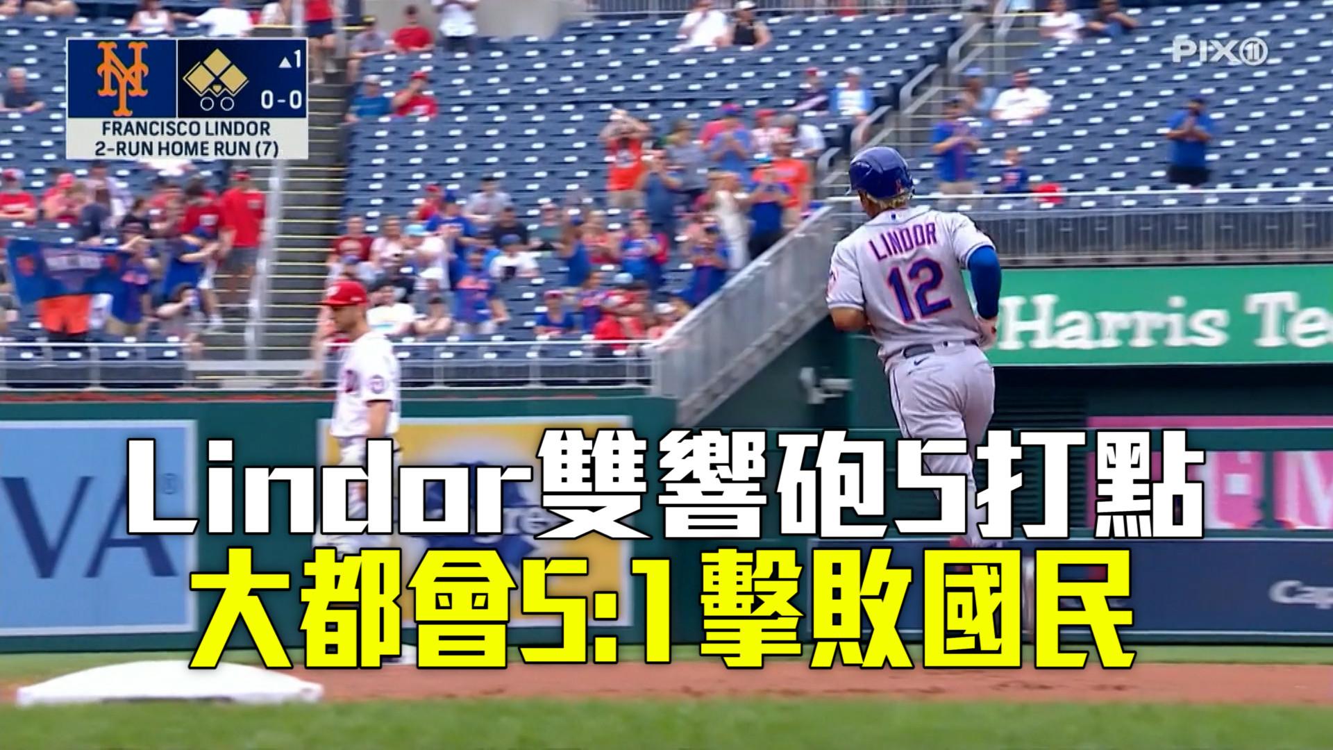 【MLB看愛爾達】林多雙響砲5分打點 大都會5:1勝國民 06/20