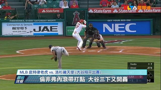 【MLB看愛爾達】大谷翔平22轟出爐 天使三連勝老虎 06/20