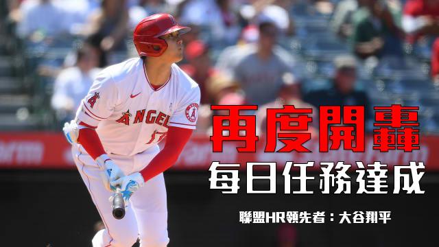 【MLB看愛爾達】每日任務解鎖! 大谷翔平開轟重返全壘打王寶座 06/21