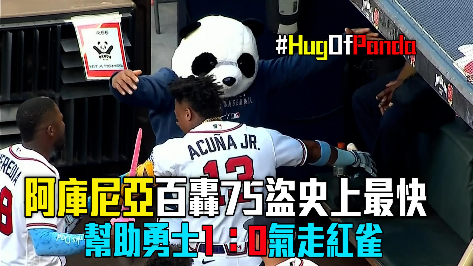 【MLB看愛爾達】阿庫尼亞一棒定江山 勇士1:0氣走紅雀 06/21