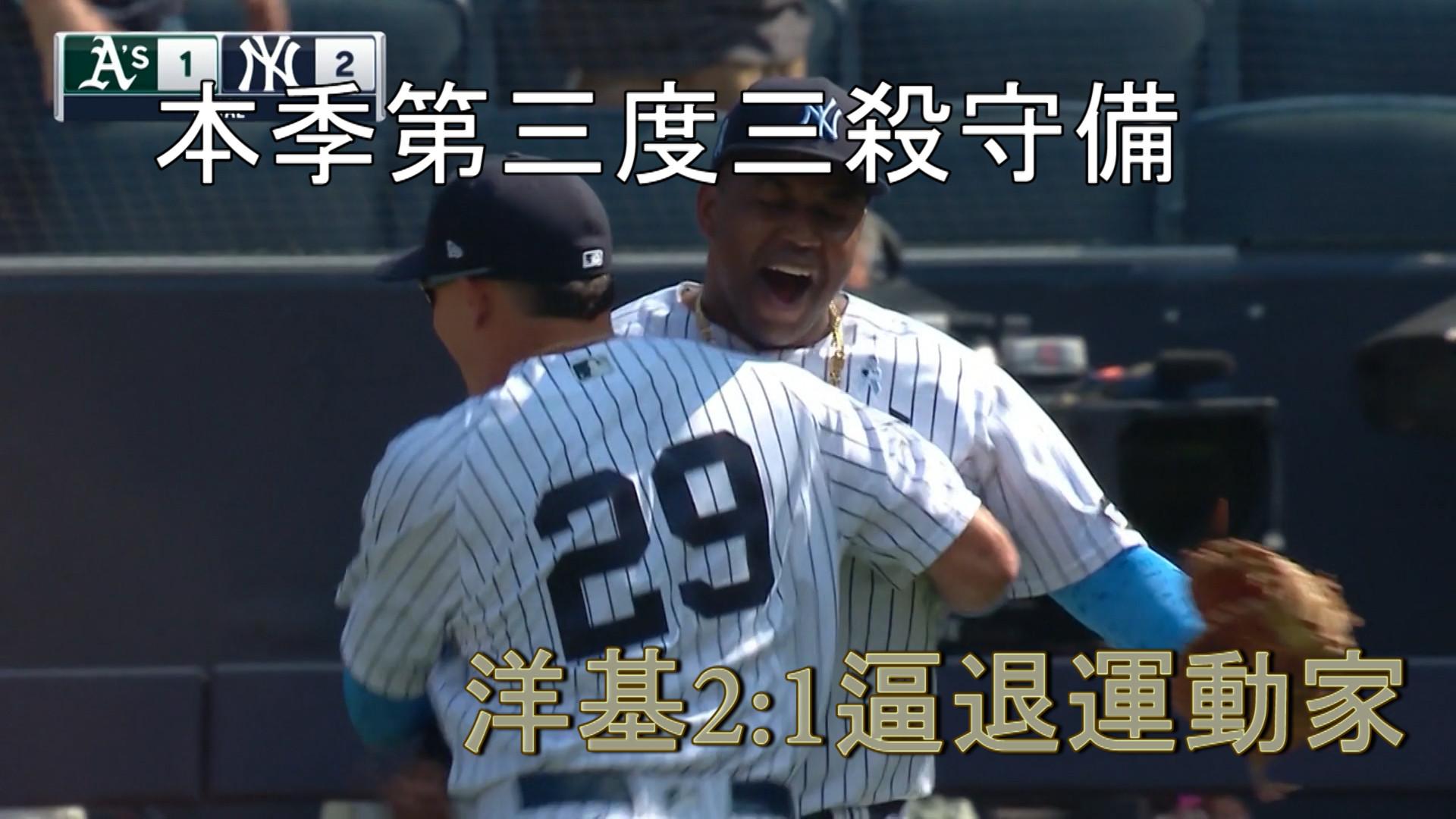 【MLB看愛爾達】洋基本季第三次三殺 2:1擊敗運動家 06/21