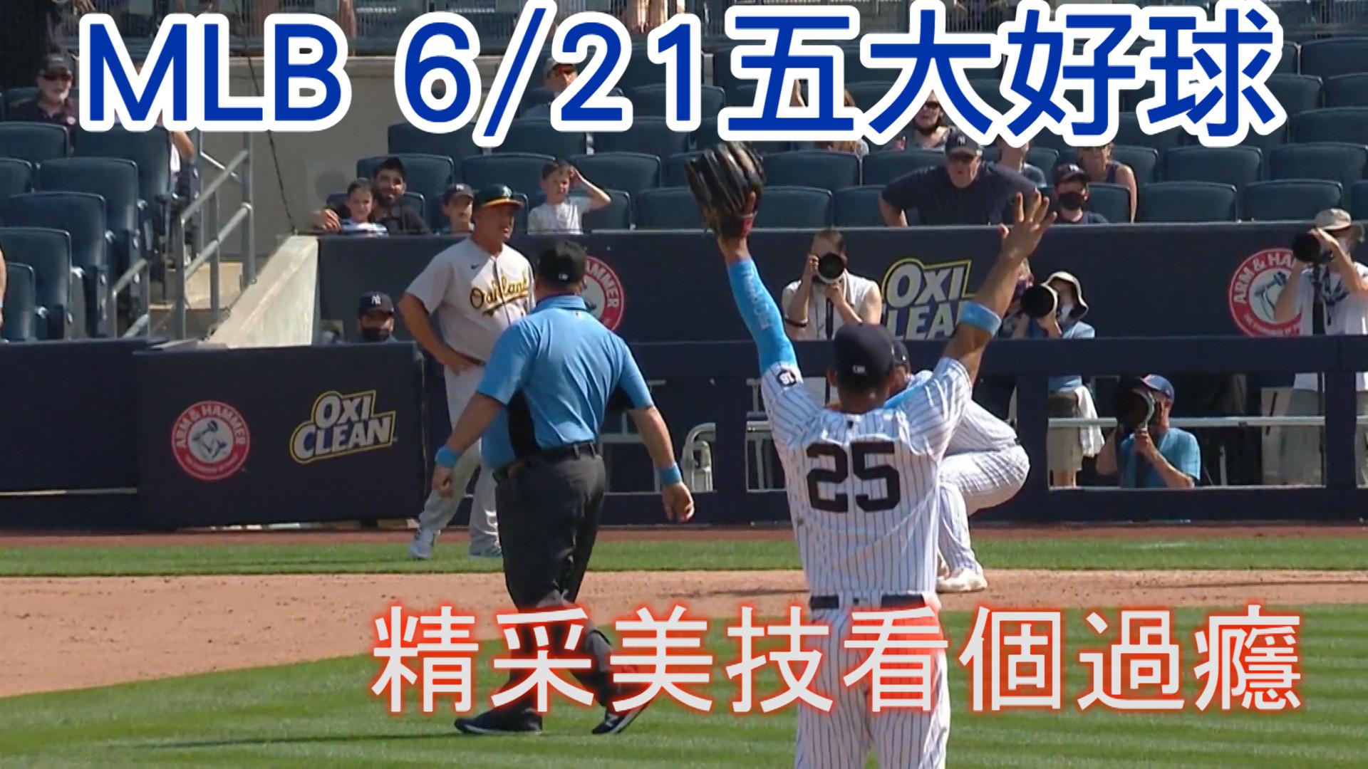【MLB看愛爾達】MLB本日五大好球 精采美技拍案叫絕 06/21