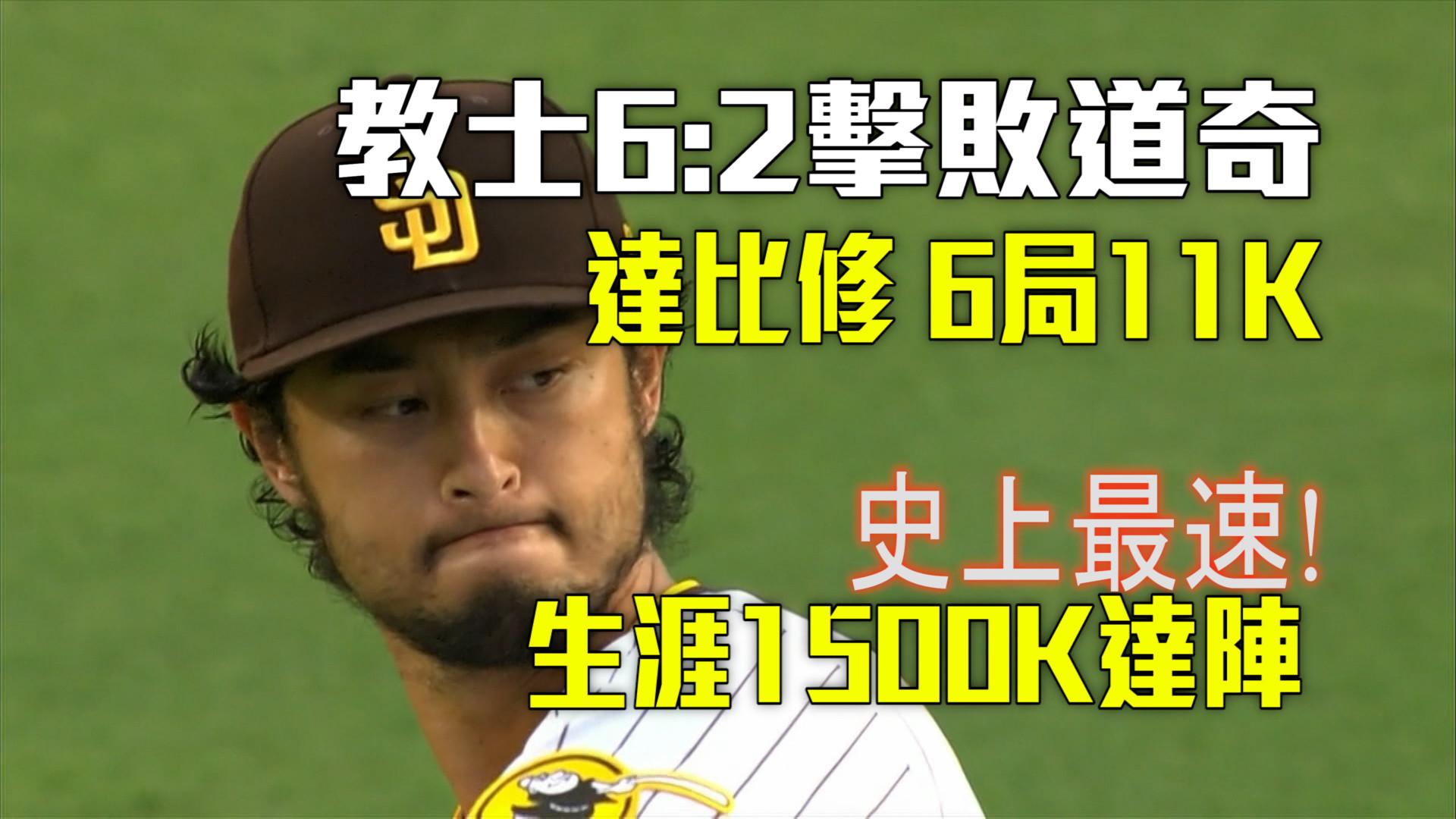 【MLB看愛爾達】達比修達成1500K 教士6:2擊敗道奇 06/22