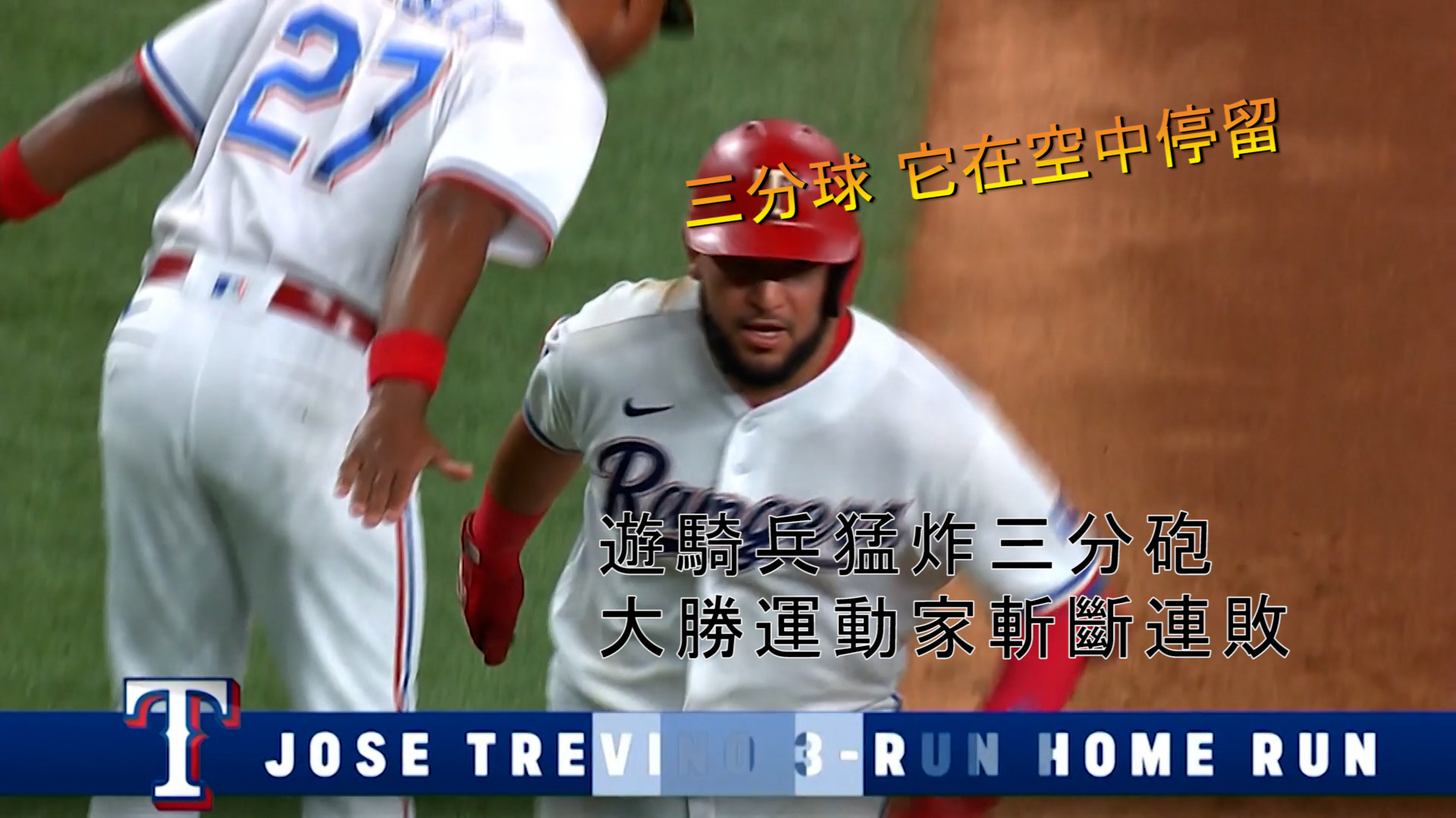 【MLB看愛爾達】遊騎兵大砍三分 8:3斬斷6連敗 06/22