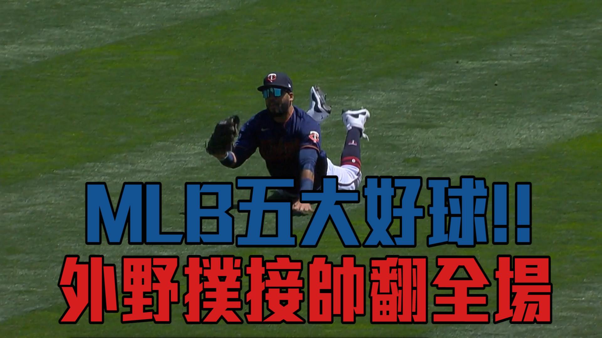 【MLB看愛爾達】大聯盟五大精彩好球 跨區辦案成顯學 06/23