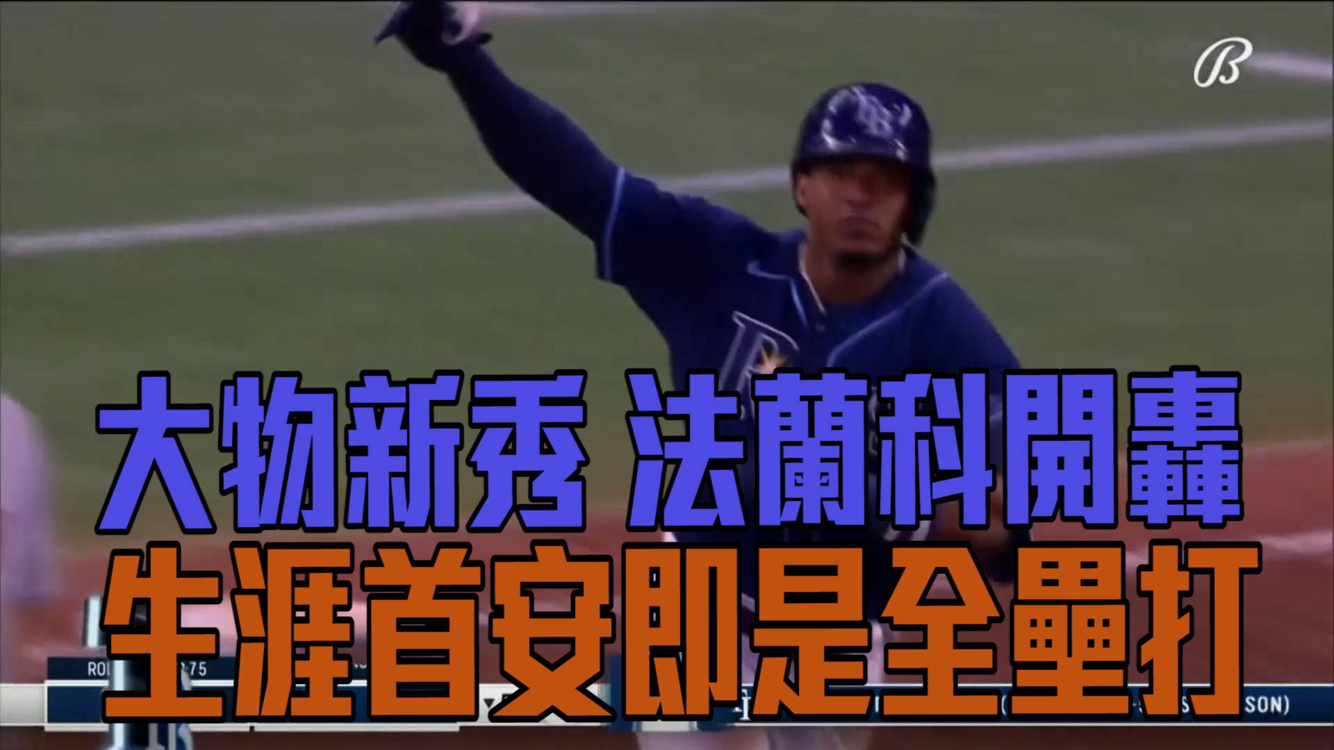 【MLB看愛爾達】光芒開箱超大物 法蘭柯首安即首轟 06/23