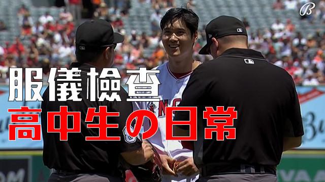 【MLB看愛爾達】高中生大谷的日常?燦笑面對外部物質檢查 06/24