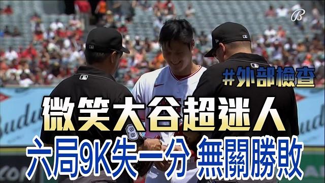 【MLB看愛爾達】大谷優質先發無關勝敗 天使13局吞敗! 06/24