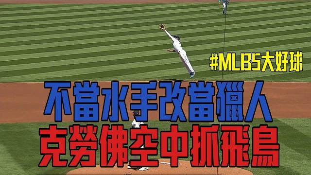 【MLB看愛爾達】官方嚴選五大好球 精彩撲接一棒接一棒 06/24