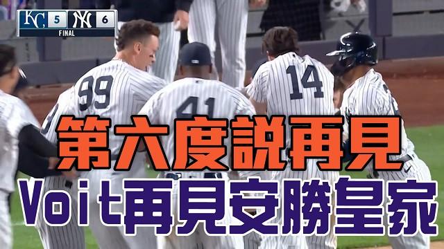 【MLB看愛爾達】沃伊特再見安立功 洋基主場氣走皇家 06/24