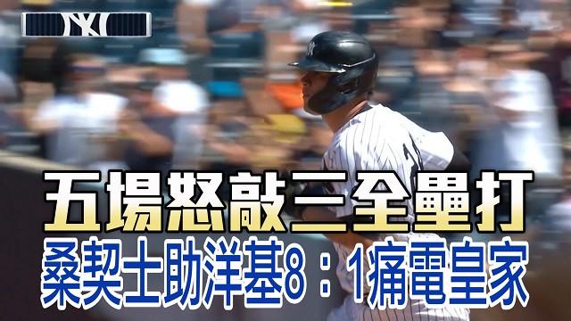【MLB看愛爾達】法官領軍上演煙火秀 洋基8:1勝皇家 06/25