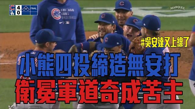 【MLB看愛爾達】小熊四投合演無安打 本季第七次降臨洛杉磯 06/25