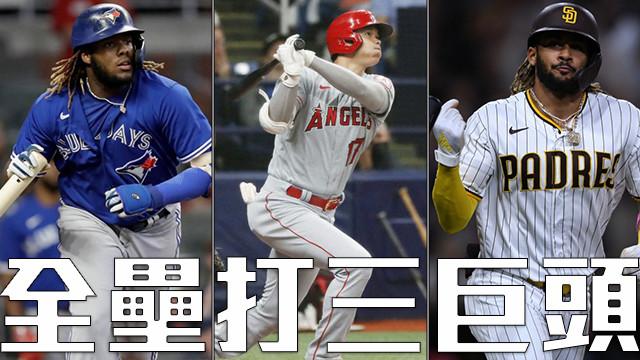【MLB看愛爾達】三巨頭同日開轟 全壘打王競爭白熱化! 06/26