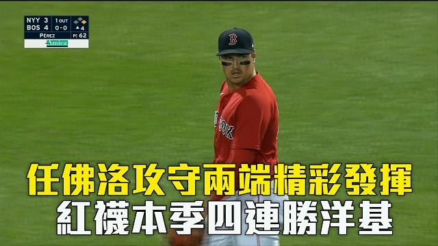 【MLB看愛爾達】名將佩卓亞光榮引退 紅襪主場勝洋基 06/26