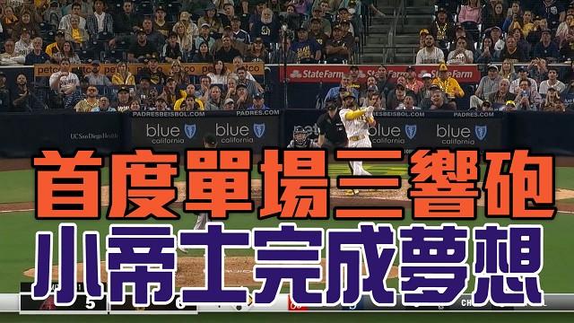 【MLB看愛爾達】三響砲率隊搶8連勝 塔提斯:夢想成真 06/26
