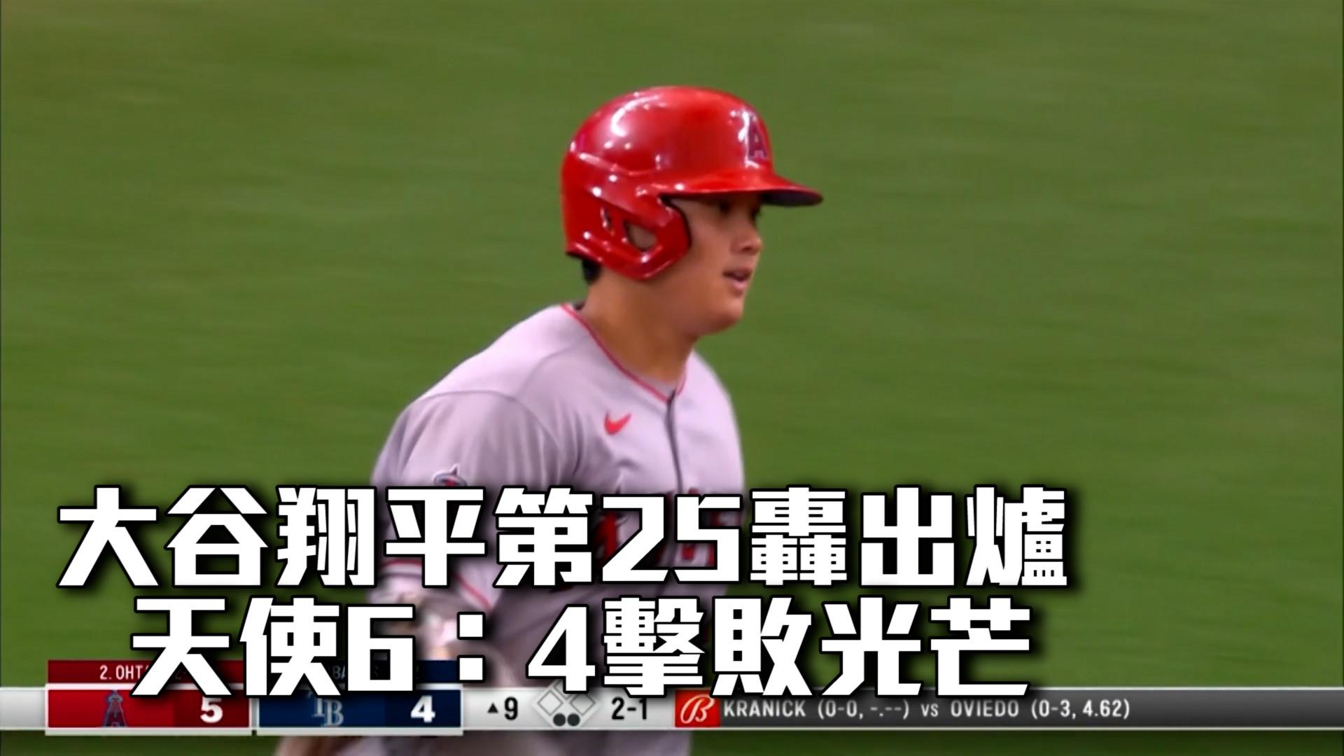 【MLB看愛爾達】大谷翔平第25轟出爐 天使擊敗光芒 06/28