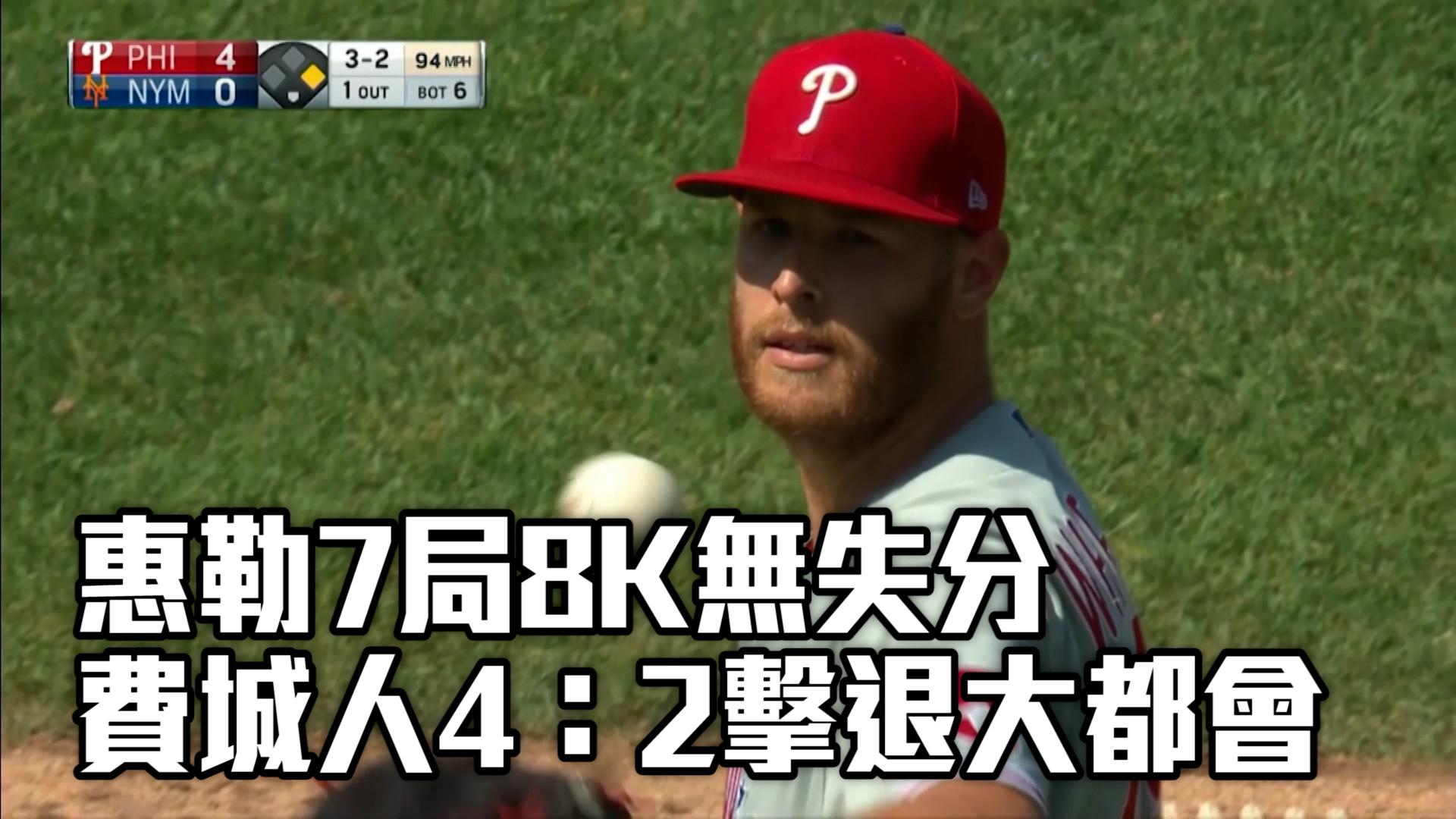 【MLB看愛爾達】惠勒7局狂飆8K無失分 費城人4:2贏球 06/28